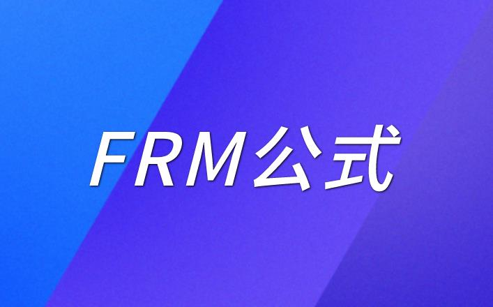 FRM公式在考试中重要吗?需要记忆吗?
