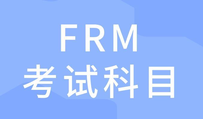 FRM考试科目定量分析的主题和阅读的相关内容是什么?