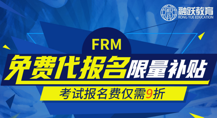 FRM报名月,你报名,我补贴,9折优惠哦!