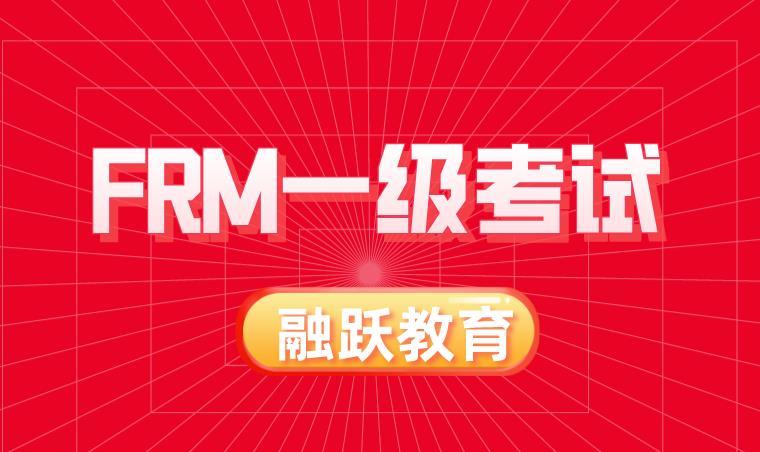 FRM一级考试关于financial risk的内容介绍!