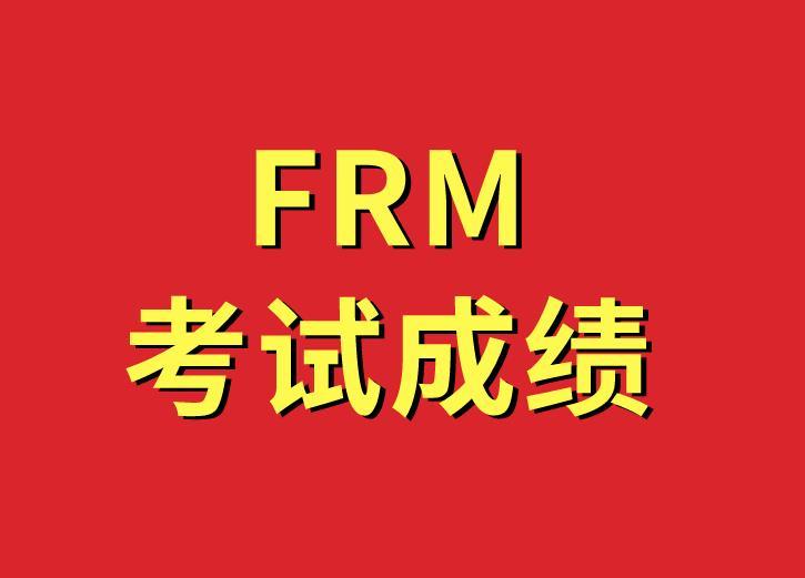 7月FRM成绩查询方法多吗?