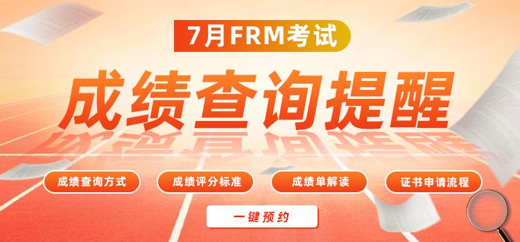 7月FRM考试成绩查询,一键预约!