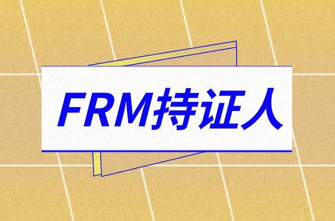 成为FRM持证人你能获得哪些好处?