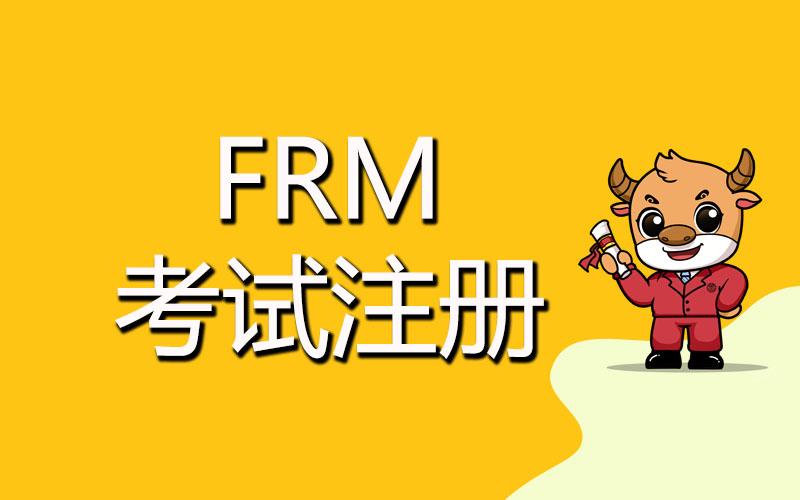 注册FRM需要注意什么?