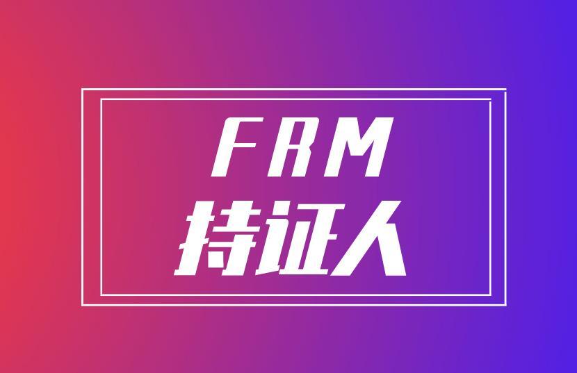 哪些地区对FRM持证人有福利政策?