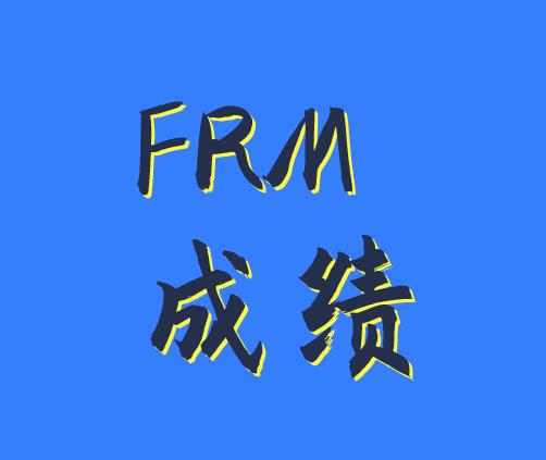 11月FRM一级考试成绩什么时候出来?