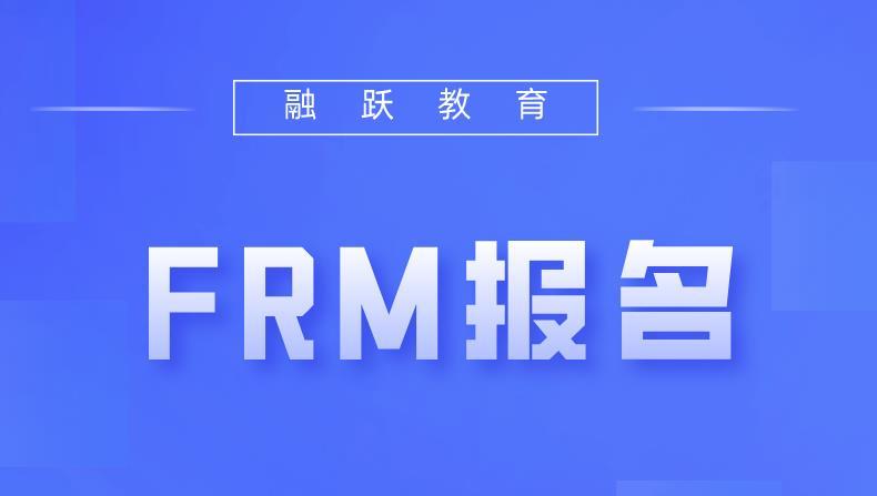 FRM报名姓名顺序如何填写?