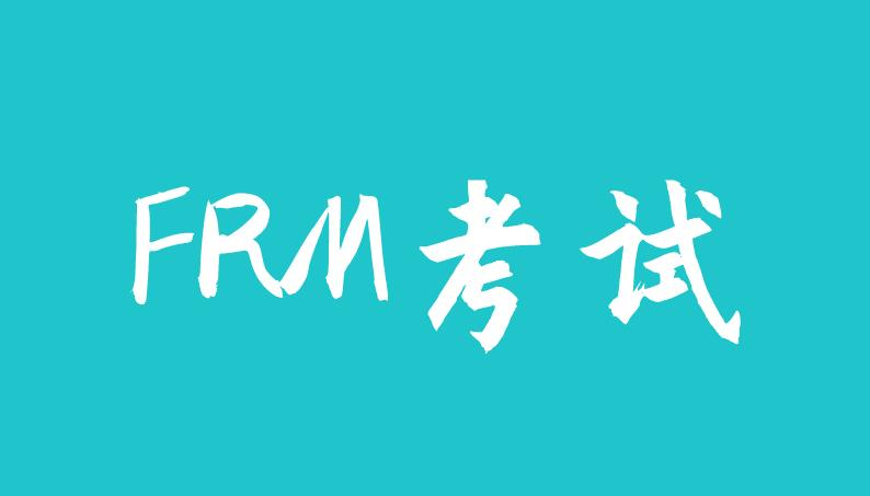 想要更改FRM考试时间和地点还可以吗?